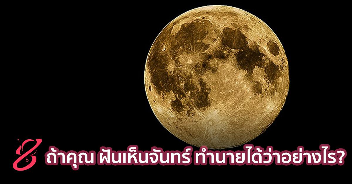 ถ้าคุณ ฝันเห็นพระจันทร์ ทำนายได้ว่าอย่างไร?