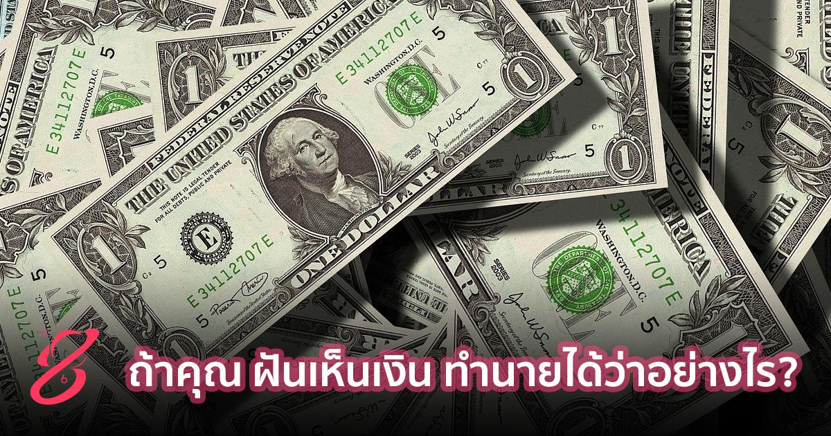 ถ้าคุณ ฝันเห็นเงิน ทำนายได้ว่าอย่างไร?
