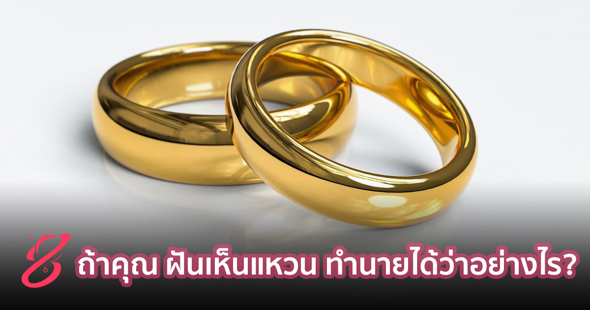 ถ้าคุณ ฝันเห็นแหวน ทำนายได้ว่าอย่างไร?