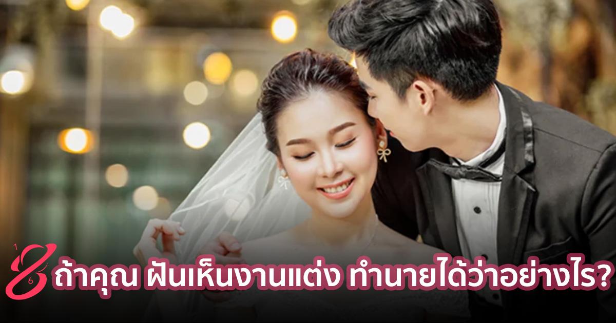 ถ้าคุณ ฝันเห็นงานแต่ง ทำนายได้ว่าอย่างไร?