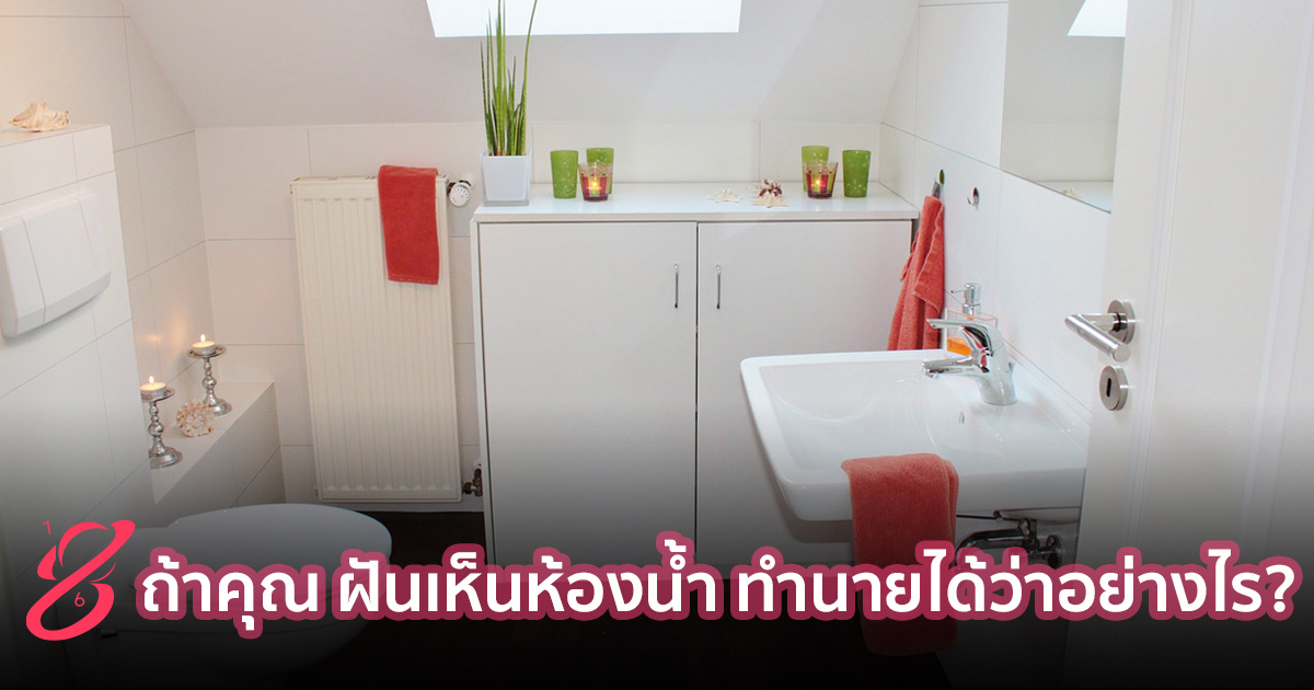 ถ้าคุณ ฝันเห็นห้องน้ำ ทำนายได้ว่าอย่างไร?