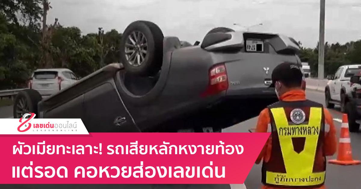 ผัวเมียทะเลาะ! รถเสียหลักหงายท้องแต่รอด คอหวยส่องเลขเด่น