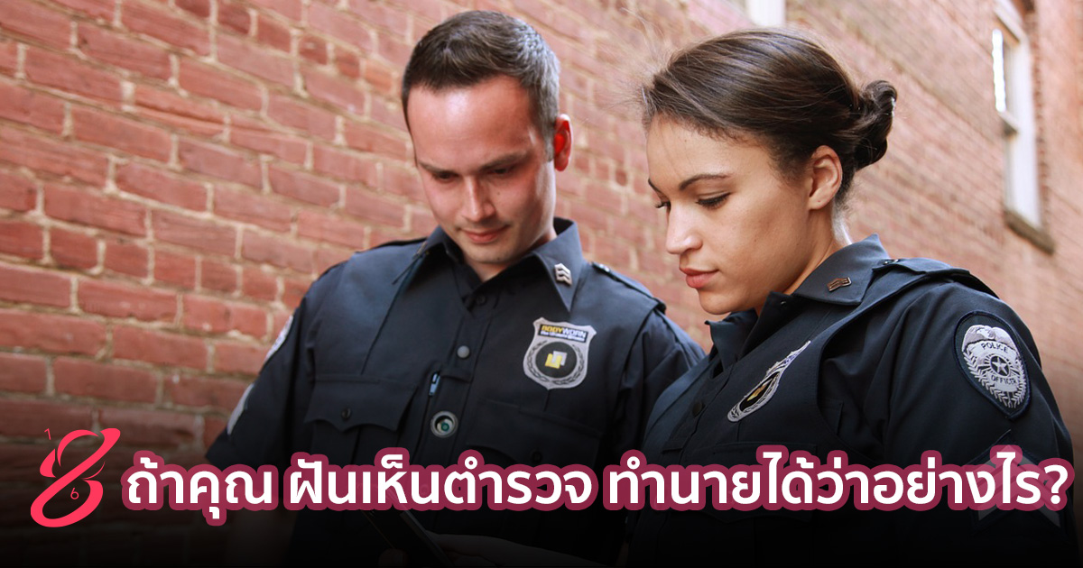 ถ้าคุณ ฝันเห็นตำรวจ ทำนายได้ว่าอย่างไร?