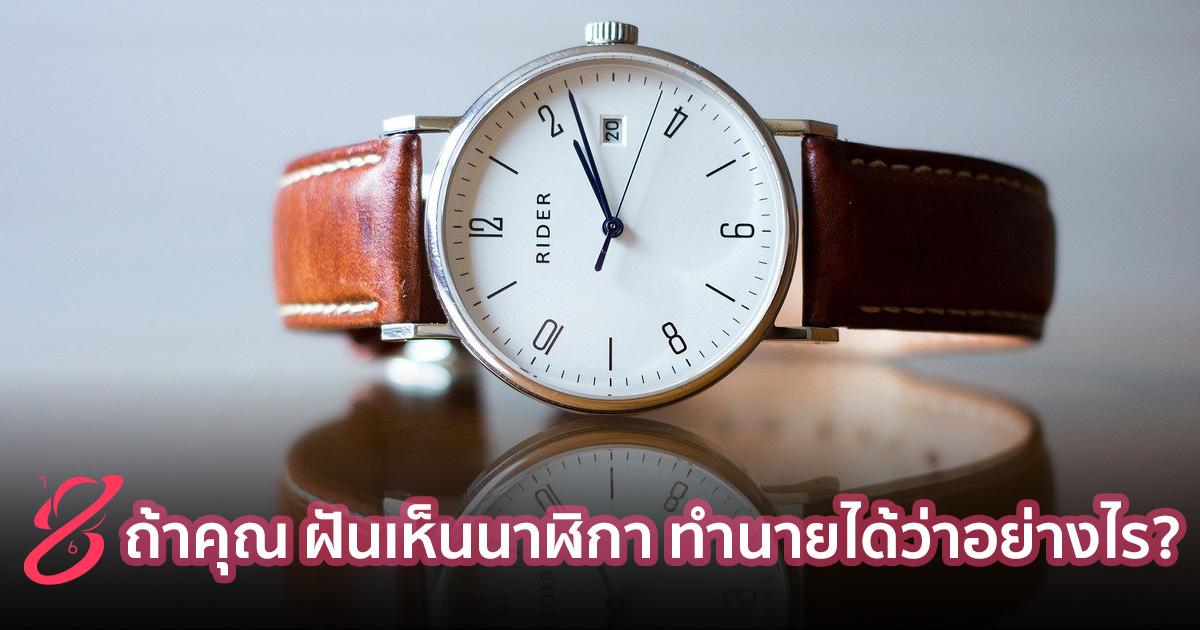 ถ้าคุณ ฝันเห็นนาฬิกา ทำนายได้ว่าอย่างไร?