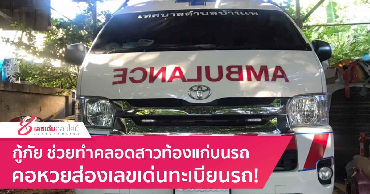 กู้ภัย ช่วยทำคลอดสาวท้องแก่บนรถ คอหวยส่องเลขเด่นทะเบียนรถ!