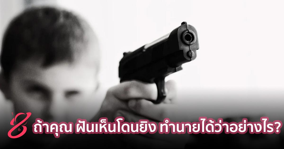 ถ้าคุณ ฝันเห็นโดนยิง ทำนายได้ว่าอย่างไร?