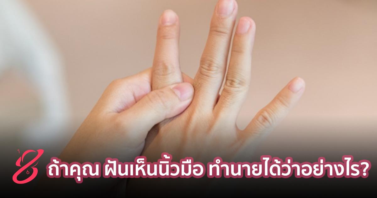 ถ้าคุณ ฝันเห็นนิ้วมือ ทำนายได้ว่าอย่างไร?