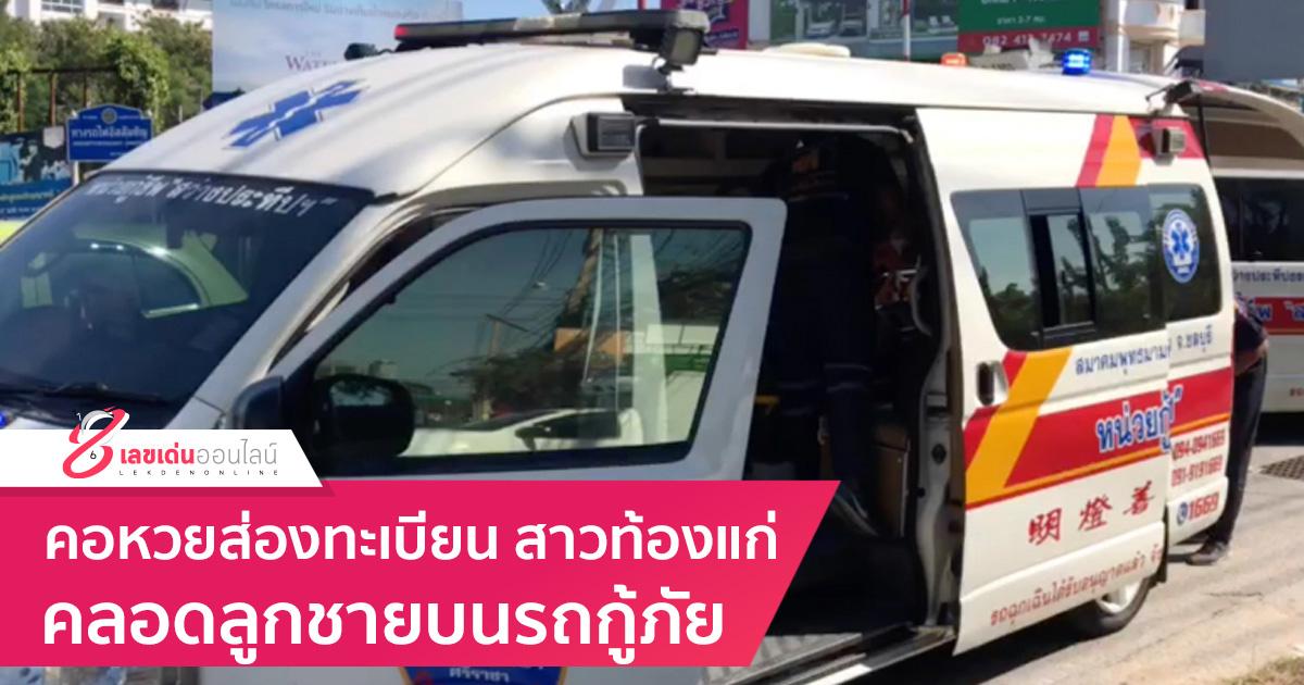 คอหวยส่องทะเบียน สาวท้องแก่ คลอดลูกชายบนรถกู้ภัย