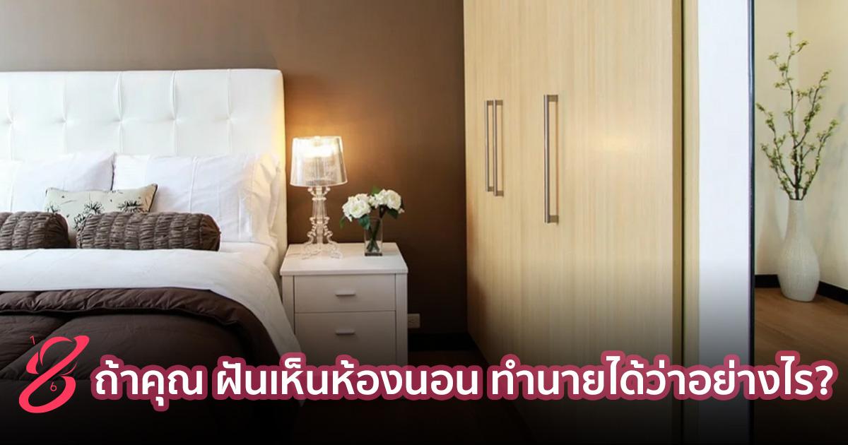 ถ้าคุณ ฝันเห็นห้องนอน ทำนายได้ว่าอย่างไร?