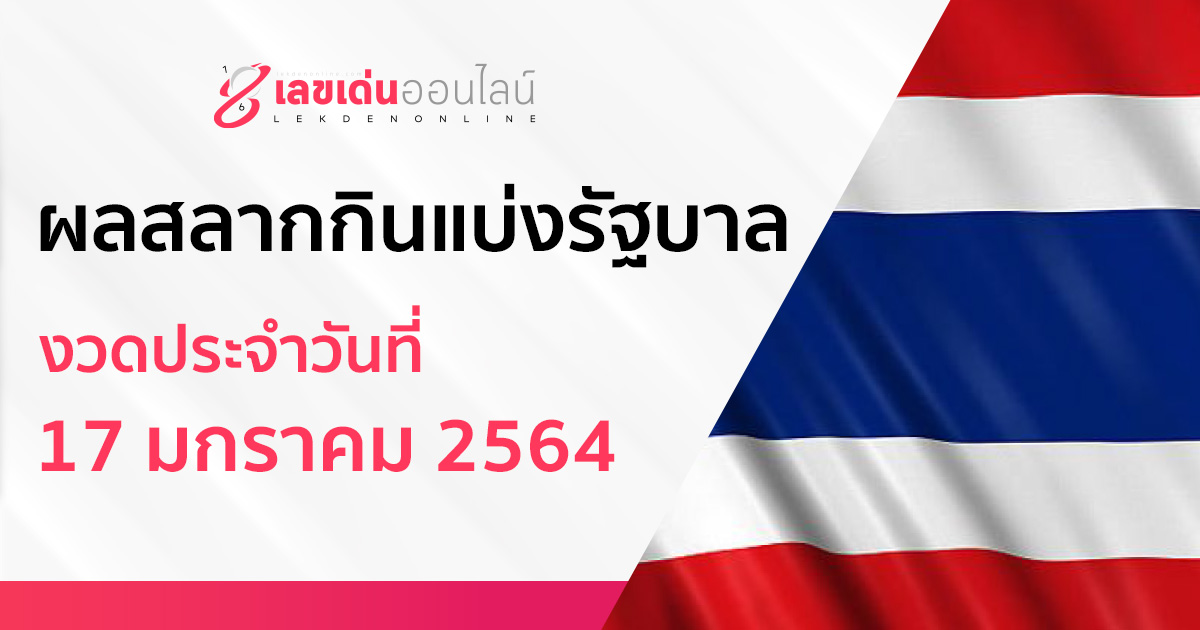 ตรวจหวย 17 มกราคม 2564 ผลสลากกินแบ่งรัฐบาลงวดนี้ เช็กเลย