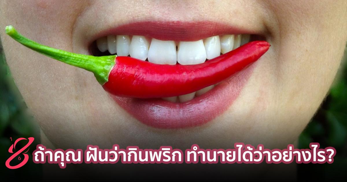ถ้าคุณ ฝันว่ากินพริก ทำนายได้ว่าอย่างไร?