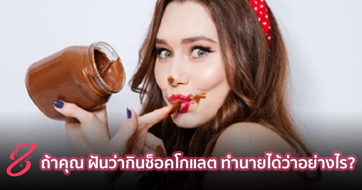 ถ้าคุณ ฝันว่ากินช็อคโกแลต ทำนายได้ว่าอย่างไร?