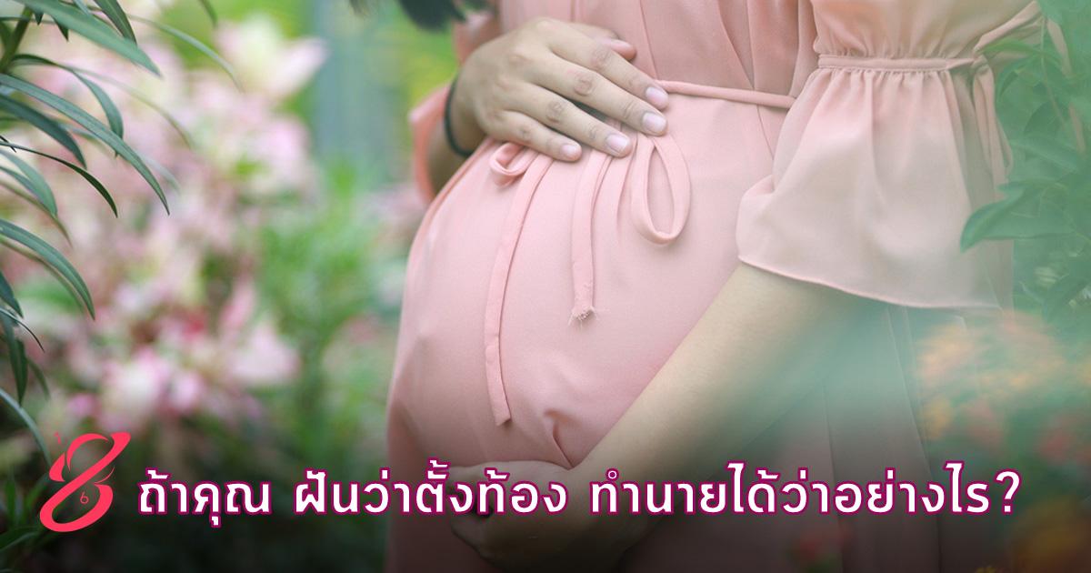 ถ้าคุณ ฝันว่าตั้งท้อง เห็นคนท้อง ทำนายได้ว่าอย่างไร?