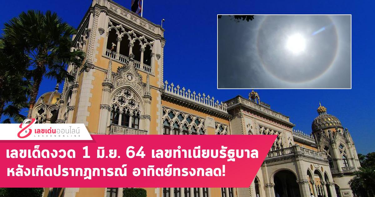 เลขเด็ดงวด 1 มิ.ย. 64 เลขทำเนียบรัฐบาล หลังเกิดปรากฏการณ์ อาทิตย์ทรงกลด!