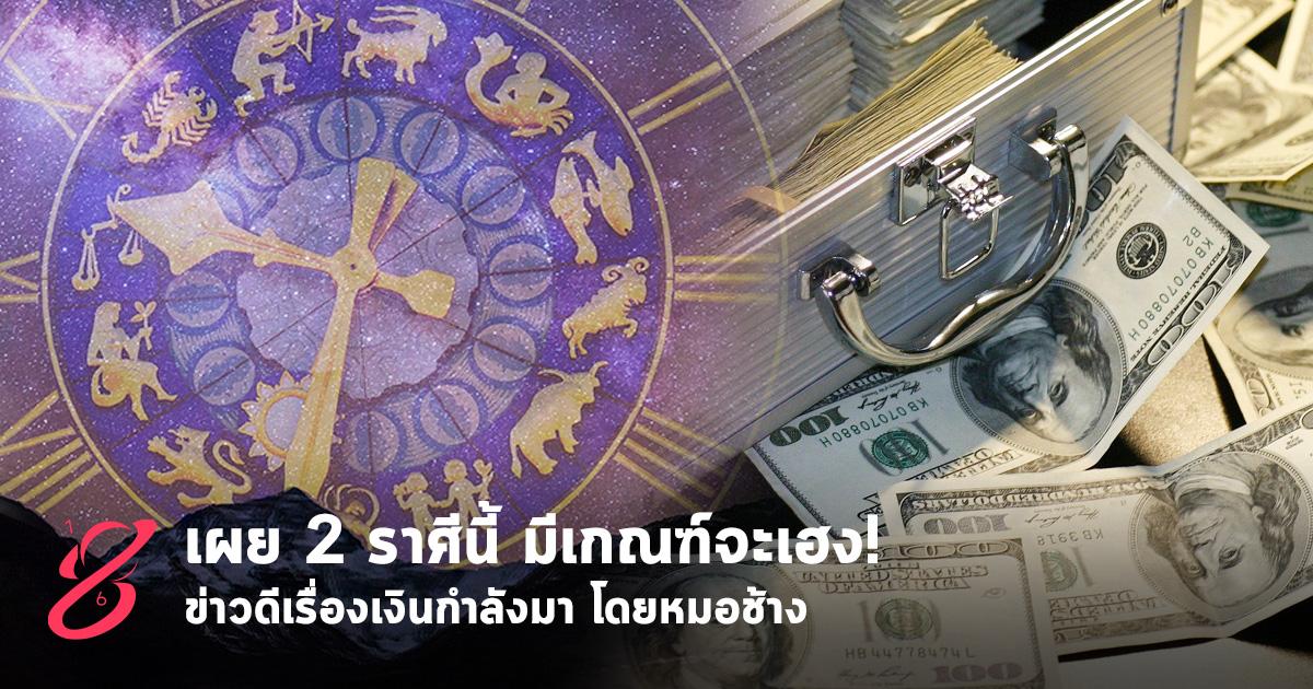 เผย 2 ราศีนี้ มีเกณฑ์จะเฮง! ข่าวดีเรื่องเงินกำลังมา โดยหมอช้าง