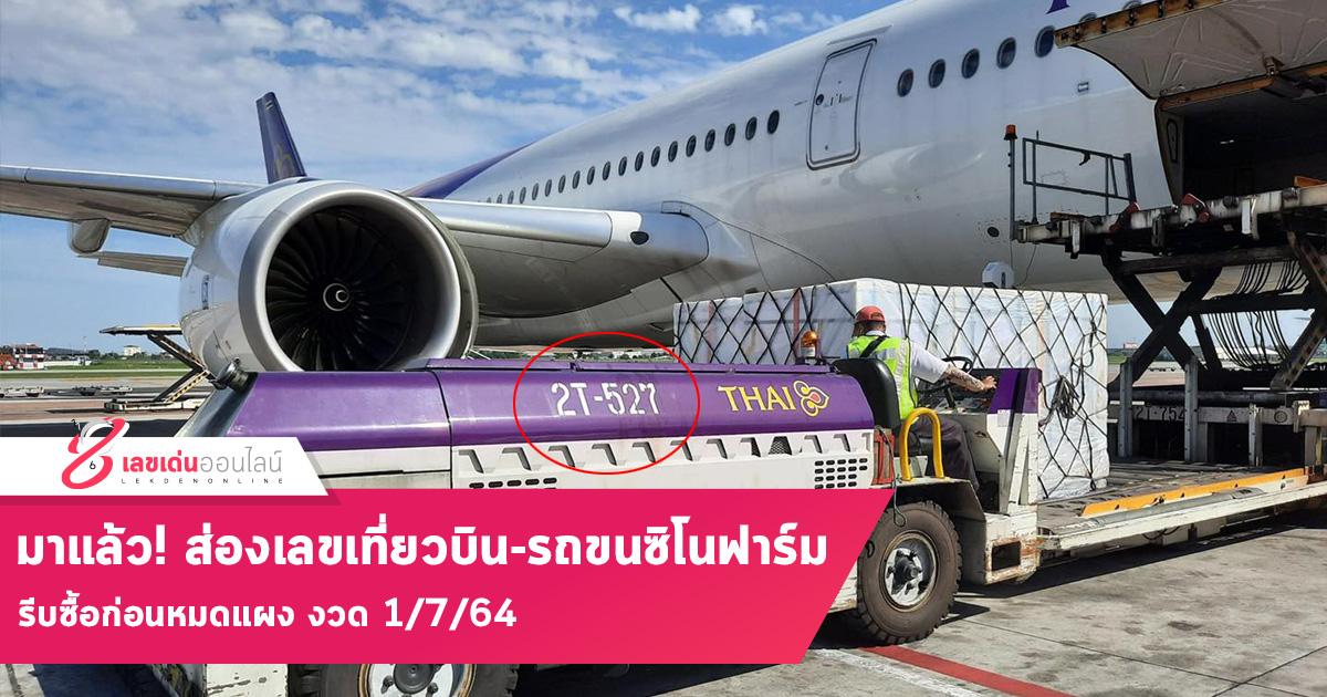 มาแล้ว! คอหวยส่อง เลขเที่ยวบิน-รถขนซิโนฟาร์ม ถึงไทย รีบซื้อก่อนหมดแผง