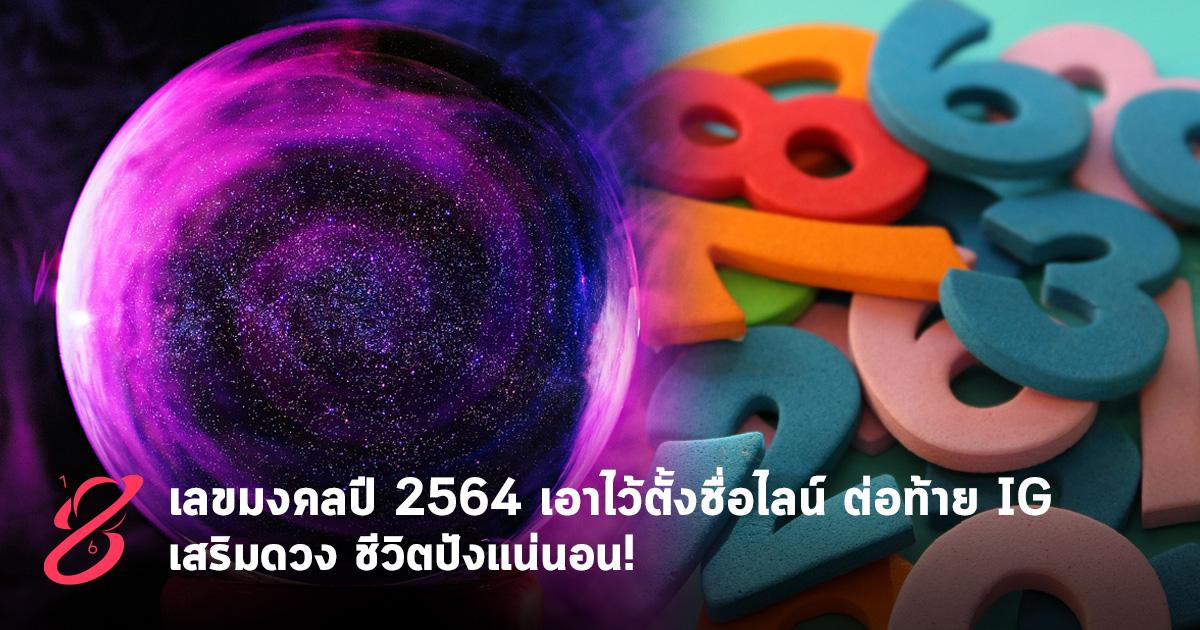 เลขมงคลปี 2564 เอาไว้ตั้งชื่อไลน์ ต่อท้าย IG เสริมดวง ชีวิตปังแน่นอน!