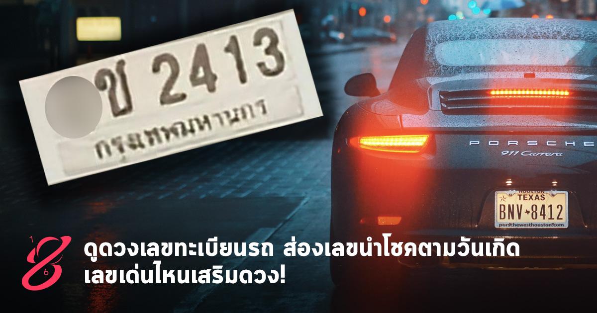 ดูดวงเลขทะเบียนรถ ส่องเลขนำโชคตามวันเกิด เลขเด่นไหนเสริมดวง!