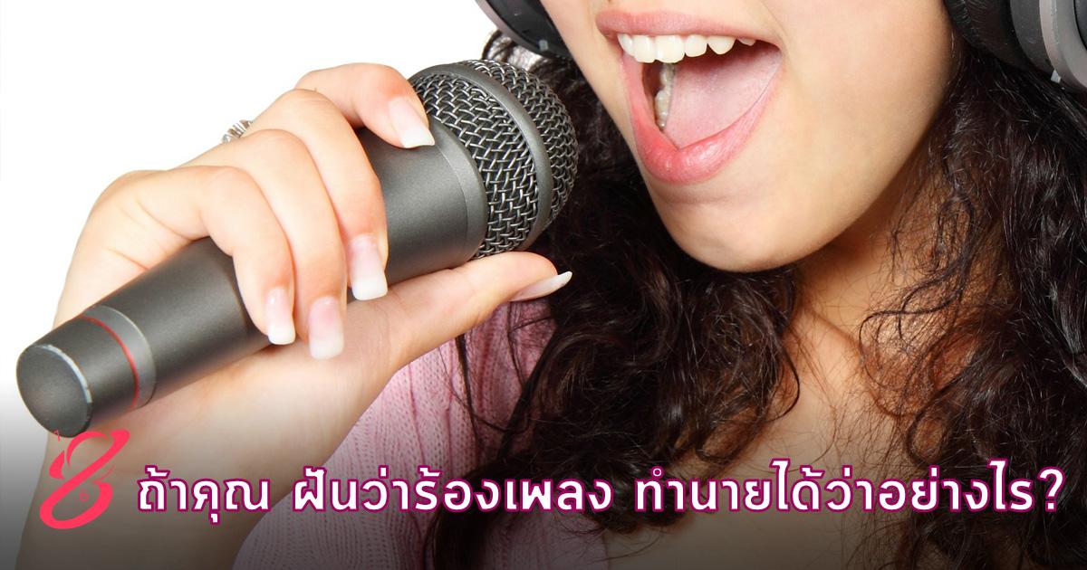 ถ้าคุณ ฝันว่าร้องเพลง ฝันเห็นคนร้องเพลง ทำนายได้ว่าอย่างไร?