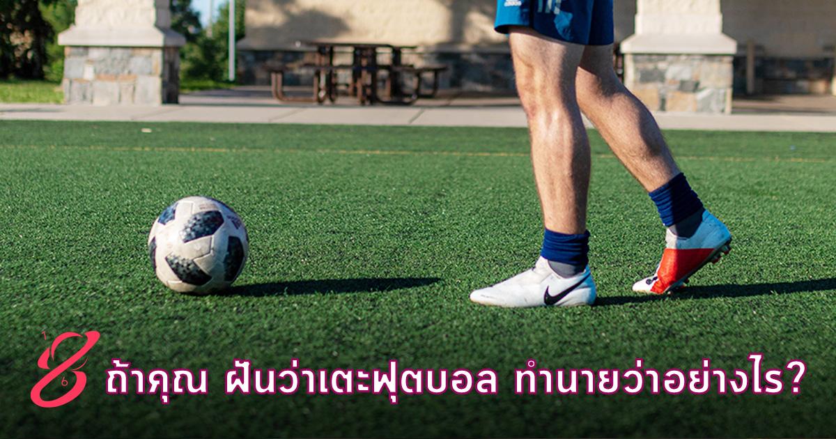 ถ้าคุณ ฝันว่าเตะฟุตบอล ทำนายได้ว่าอย่างไร?