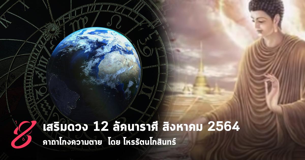 เช็กด่วน วิธีเสริมดวง 12 ลัคนาราศี สิงหาคม 64 คาถาโกงความตาย โดย โหรรัตนโกสินทร์