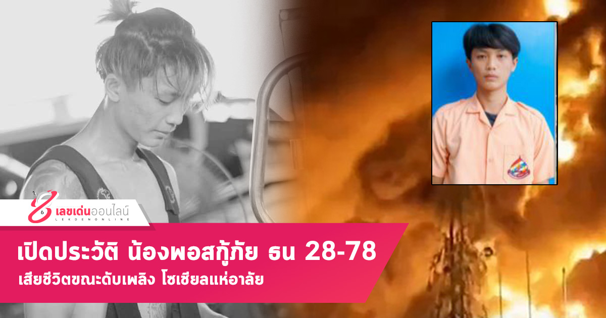 เลขเด่นข่าวดัง เปิดประวัติ น้องพอสกู้ภัย ธน 28-78 เสียชีวิตขณะดับเพลิง
