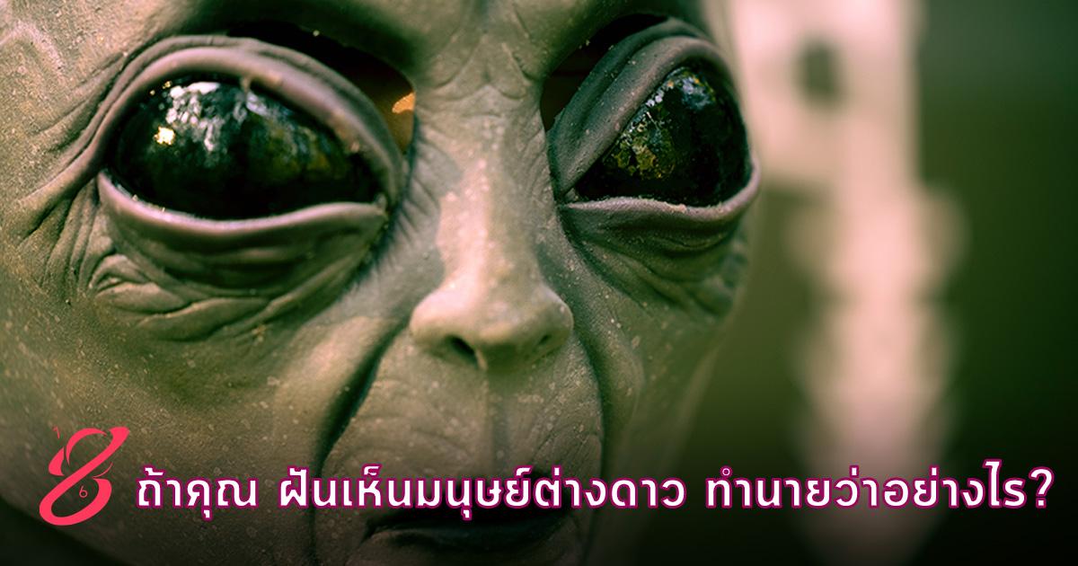 ถ้าคุณ ฝันเห็นมนุษย์ต่างดาว ทำนายได้ว่าอย่างไร?