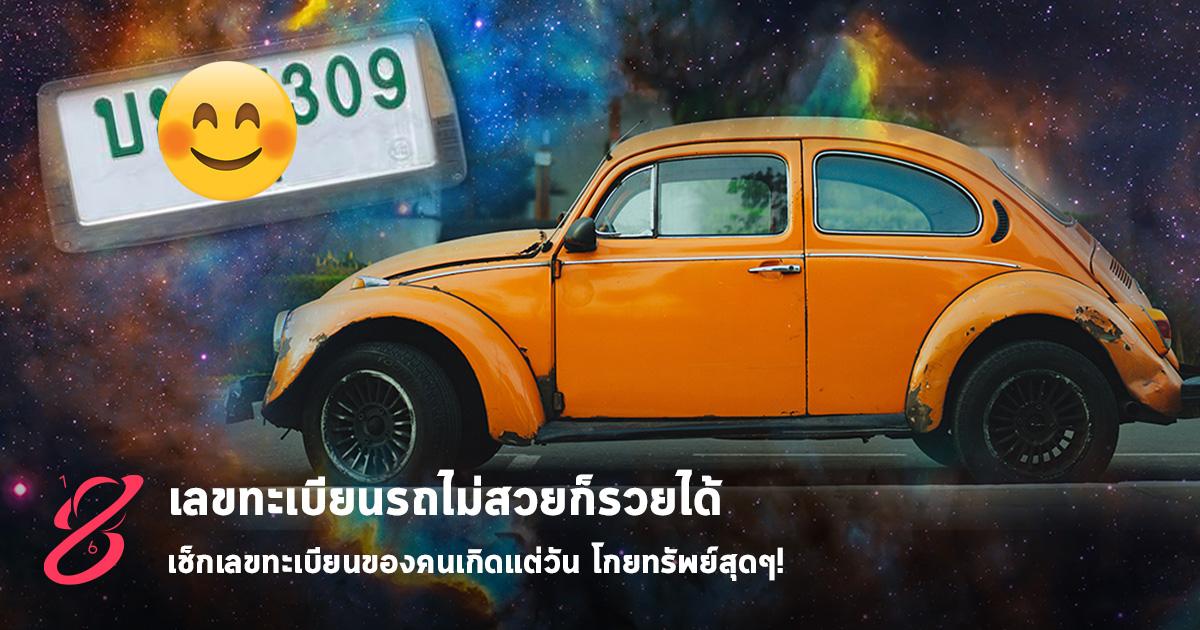 เลขทะเบียนรถไม่สวยก็รวยได้ เช็กเลขทะเบียนของคนเกิดแต่ละวัน โกยทรัพย์สุดๆ!