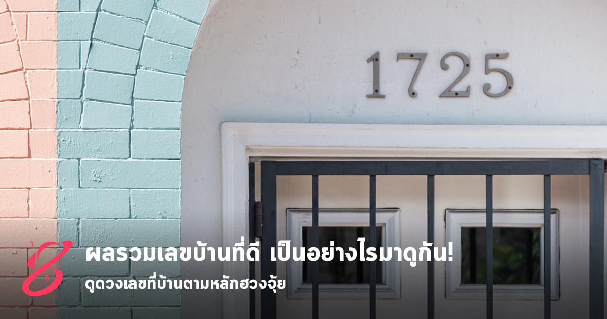 ดูดวงเลขที่บ้านตามหลักฮวงจุ้ย ผลรวมเลขบ้านที่ดี เป็นอย่างไรมาดูกัน!