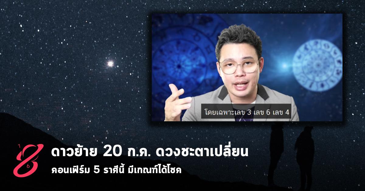 ดาวย้าย 20 ก.ค. ดวงชะตาเปลี่ยน หมอกฤษณ์ คอนเฟิร์ม 5 ราศีนี้ มีเกณฑ์ได้โชค