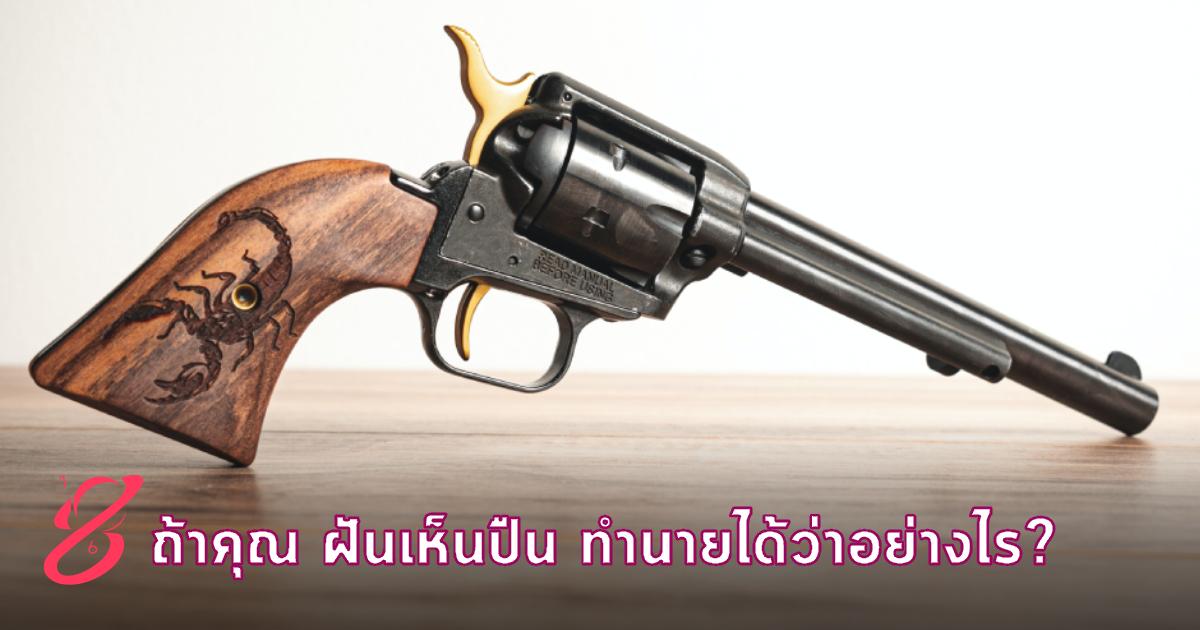 ถ้าคุณ ฝันเห็นปืน ทำนายได้ว่าอย่างไร?