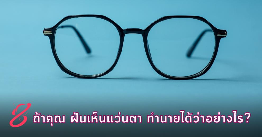 ถ้าคุณ ฝันเห็นแว่นตา ทำนายได้ว่าอย่างไร?