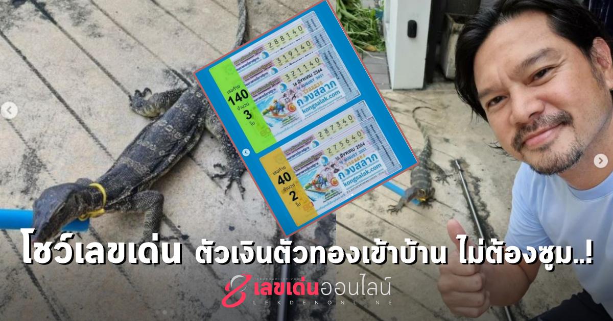 เต๋า สมชาย โชว์ลอตเตอรี่เลขเด็ดหลังตัวเงินตัวทองเข้าบ้าน หรือจะมีโชคงวดนี้..!