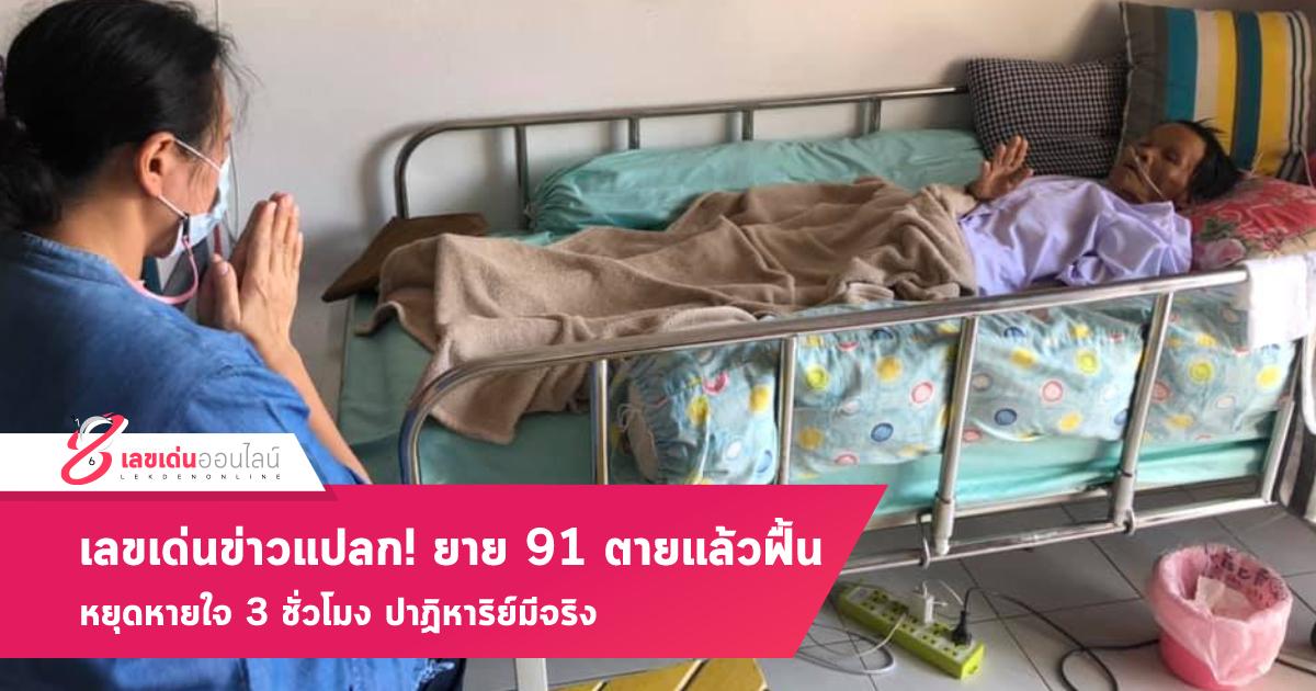 เลขเด่นข่าวแปลก! ยายวัย 91 ตายแล้วฟื้น หยุดหายใจ 3 ชั่วโมง ปาฏิหาริย์มีจริง
