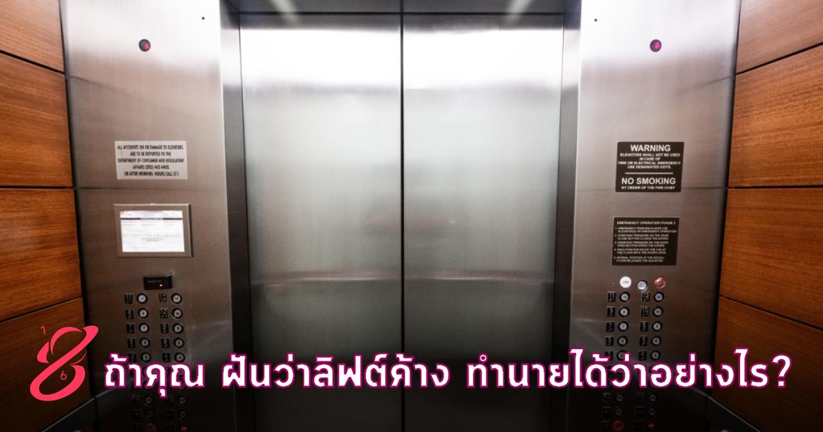 ถ้าคุณ ฝันว่าลิฟต์ค้าง ทำนายได้ว่าอย่างไร?