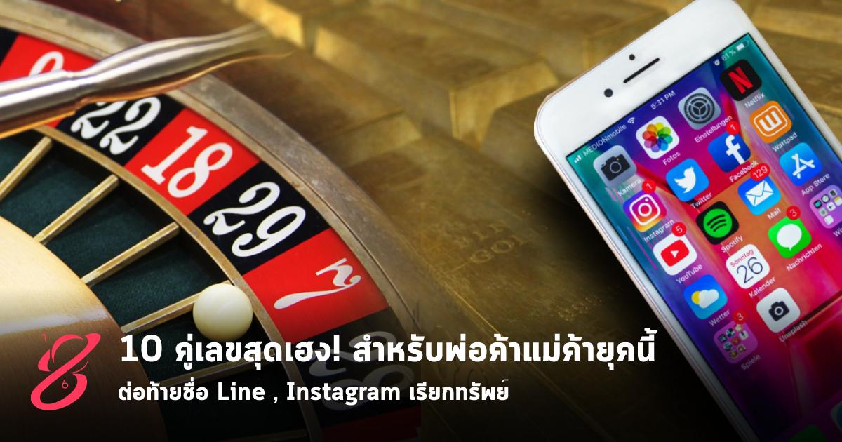 10 คู่เลขสุดเฮง! สำหรับพ่อค้าแม่ค้ายุคนี้ ต่อท้ายชื่อ Line , Instagram เรียกทรัพย์