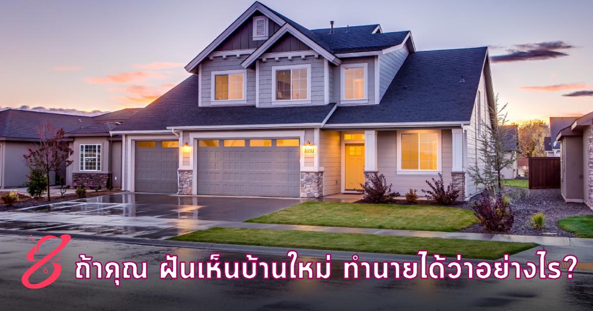 ถ้าคุณ ฝันเห็นบ้านใหม่ ทำนายได้ว่าอย่างไร?