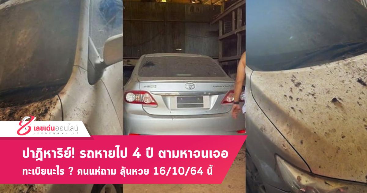 สุดโชคดี! รถหายไป 4 ปี ตามหาจนเจอ สภาพเกือบครบ คนแห่ถามเลขทะเบียน